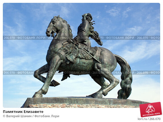 Купить «Памятник Елизавете», фото № 266070, снято 23 июля 2007 г. (c) Валерий Шанин / Фотобанк Лори