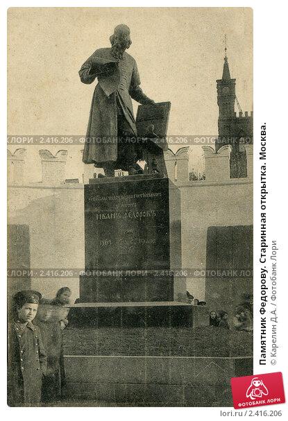 Купить «Памятник Федорову. Старинная открытка. Москва.», фото № 2416206, снято 26 мая 2019 г. (c) Карелин Д.А. / Фотобанк Лори