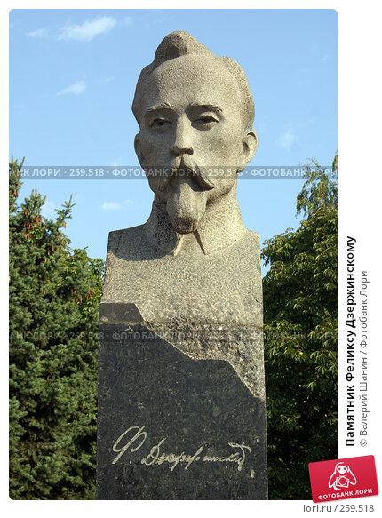 Памятник Феликсу Дзержинскому, фото № 259518, снято 23 сентября 2007 г. (c) Валерий Шанин / Фотобанк Лори