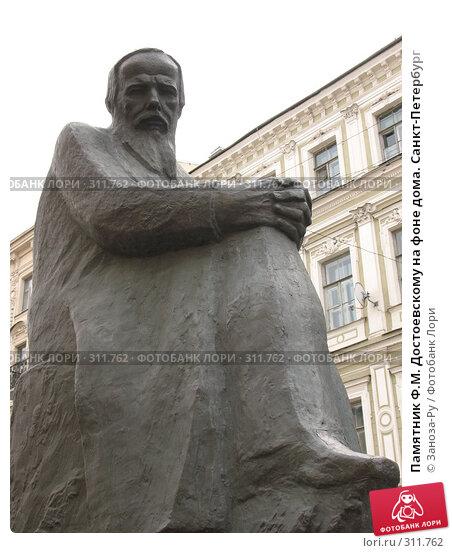 Памятник Ф.М. Достоевскому на фоне дома. Санкт-Петербург, фото № 311762, снято 1 июня 2008 г. (c) Заноза-Ру / Фотобанк Лори