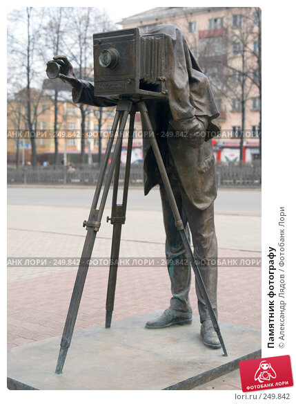 Памятник фотографу, фото № 249842, снято 12 апреля 2008 г. (c) Александр Лядов / Фотобанк Лори