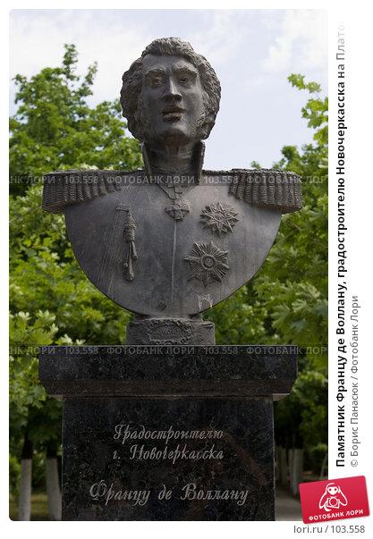 Памятник Францу де Воллану, градостроителю Новочеркасска на Платовском проспекте, фото № 103558, снято 27 марта 2017 г. (c) Борис Панасюк / Фотобанк Лори