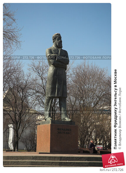 Памятник Фридриху Энгельсу в Москве, фото № 272726, снято 28 марта 2007 г. (c) Владимир Воякин / Фотобанк Лори