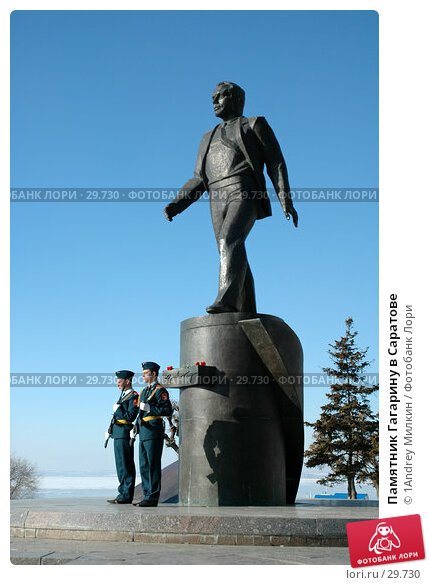 Купить «Памятник Гагарину в Саратове», фото № 29730, снято 27 марта 2006 г. (c) 1Andrey Милкин / Фотобанк Лори