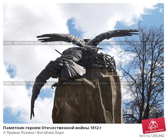 Памятник героям Отечественной войны 1812 г, фото № 265842, снято 26 апреля 2008 г. (c) Примак Полина / Фотобанк Лори