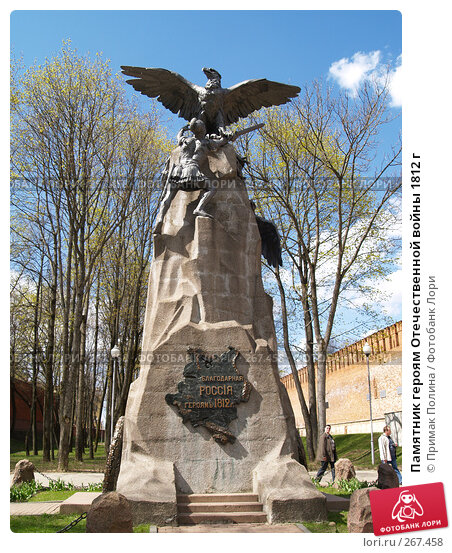Купить «Памятник героям Отечественной войны 1812 г», фото № 267458, снято 26 апреля 2008 г. (c) Примак Полина / Фотобанк Лори
