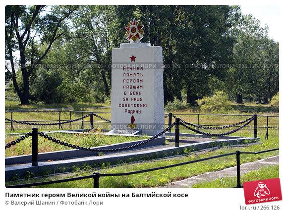 Памятник героям Великой войны на Балтийской косе, фото № 266126, снято 23 июля 2007 г. (c) Валерий Шанин / Фотобанк Лори