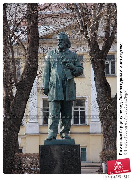 Памятник Герцену перед Литературным институтом, эксклюзивное фото № 231814, снято 22 марта 2008 г. (c) Виктор Тараканов / Фотобанк Лори
