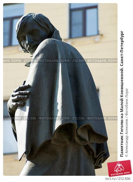Купить «Памятник Гоголю на Малой Конюшенной. Санкт-Петербург», эксклюзивное фото № 212506, снято 16 апреля 2006 г. (c) Александр Алексеев / Фотобанк Лори