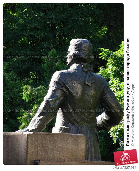 Памятник графу Румянцеву, в парке города Гомеля, фото № 327914, снято 18 июня 2008 г. (c) Михаил Ковалев / Фотобанк Лори