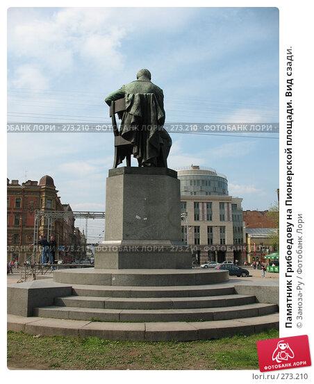 Памятник Грибоедову на Пионерской площади. Вид сзади., фото № 273210, снято 1 мая 2008 г. (c) Заноза-Ру / Фотобанк Лори