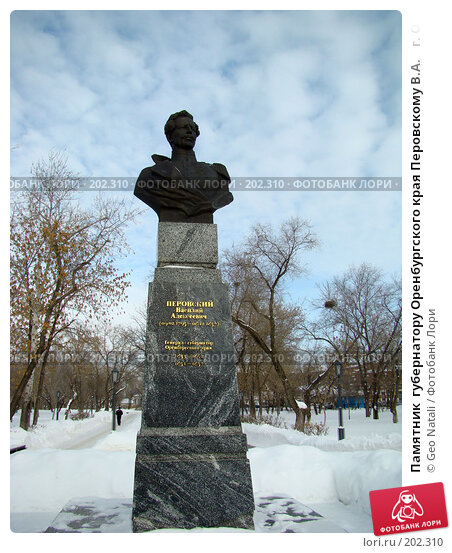 Памятник  губернатору Оренбургского края Перовскому В.А.    г. Оренбург, фото № 202310, снято 11 февраля 2007 г. (c) Geo Natali / Фотобанк Лори