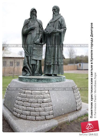 Памятник христианским святым в Кремле города Дмитров, фото № 264022, снято 19 апреля 2008 г. (c) Parmenov Pavel / Фотобанк Лори