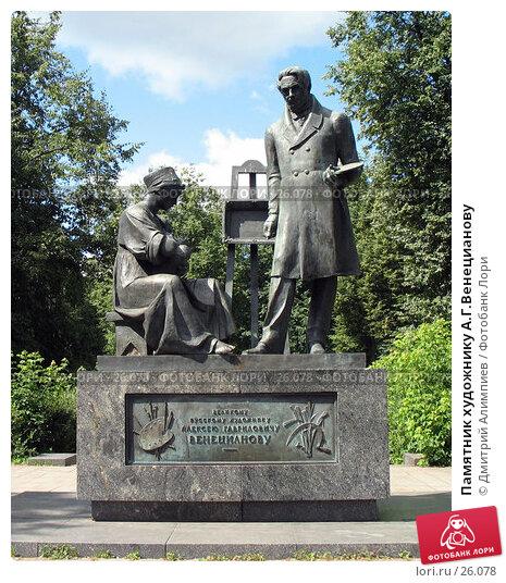 Памятник художнику А.Г.Венецианову, фото № 26078, снято 21 июля 2006 г. (c) Дмитрий Алимпиев / Фотобанк Лори