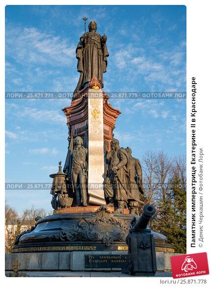 Купить памятник краснодар екатерине купить памятники цены тверь