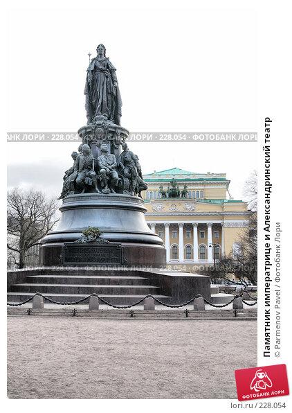 Памятник императрице и Александринский театр, фото № 228054, снято 14 февраля 2008 г. (c) Parmenov Pavel / Фотобанк Лори