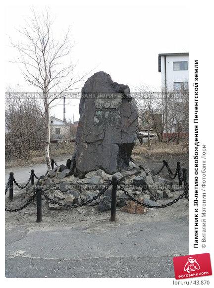 Памятник к 30-летию освобождения Печенгской земли, фото № 43870, снято 3 января 2006 г. (c) Виталий Матонин / Фотобанк Лори