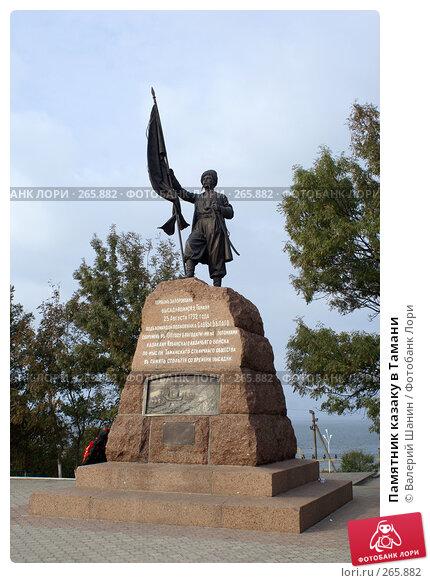 Памятник казаку в Тамани, фото № 265882, снято 24 сентября 2007 г. (c) Валерий Шанин / Фотобанк Лори