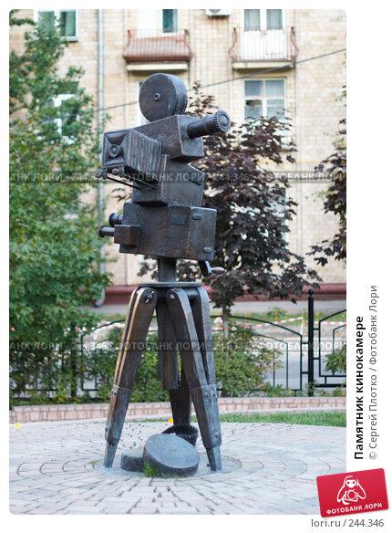 Памятник кинокамере, фото № 244346, снято 22 сентября 2007 г. (c) Сергей Плотко / Фотобанк Лори