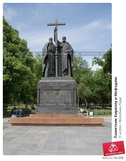 Купить «Памятник Кириллу и Мефодию», фото № 56558, снято 2 июня 2007 г. (c) urchin / Фотобанк Лори