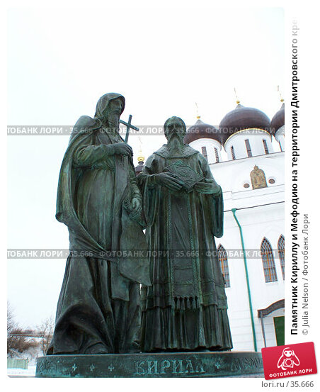 Памятник Кириллу и Мефодию на территории Дмитровского кремля, фото № 35666, снято 16 февраля 2005 г. (c) Julia Nelson / Фотобанк Лори