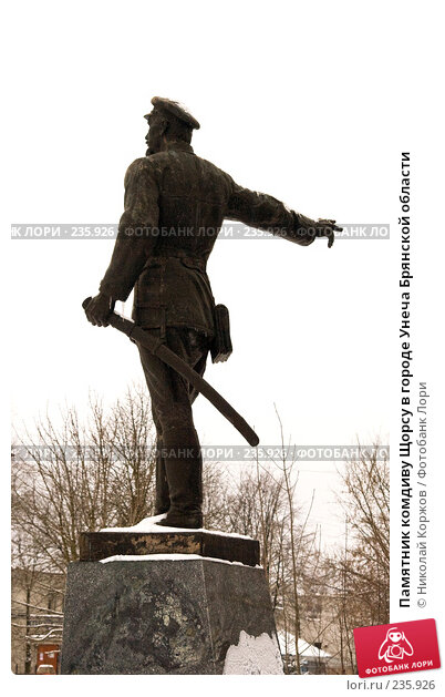 Памятник комдиву Щорсу в городе Унеча Брянской области, фото № 235926, снято 13 февраля 2008 г. (c) Николай Коржов / Фотобанк Лори