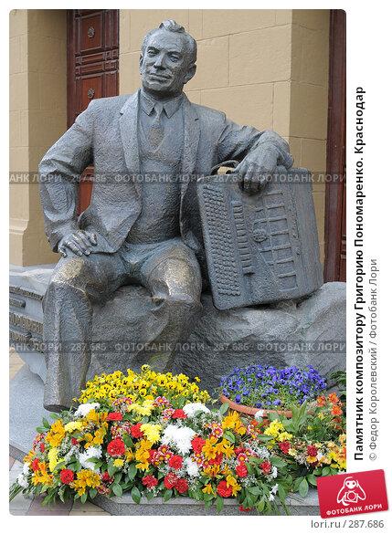 Памятник композитору Григорию Пономаренко. Краснодар, фото № 287686, снято 15 мая 2008 г. (c) Федор Королевский / Фотобанк Лори