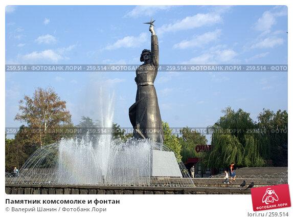 Памятник комсомолке и фонтан, фото № 259514, снято 23 сентября 2007 г. (c) Валерий Шанин / Фотобанк Лори