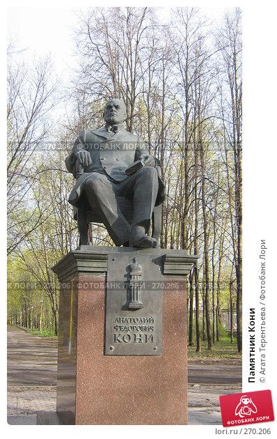 Памятник Кони, фото № 270206, снято 20 апреля 2007 г. (c) Агата Терентьева / Фотобанк Лори