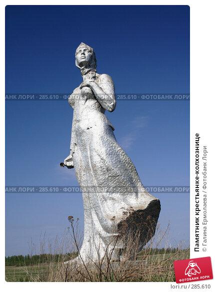Памятник крестьянке-колхознице, эксклюзивное фото № 285610, снято 4 мая 2008 г. (c) Галина Ермолаева / Фотобанк Лори