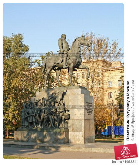 Памятник Кутузову в Москве, фото № 196854, снято 30 сентября 2005 г. (c) Андрей Ерофеев / Фотобанк Лори