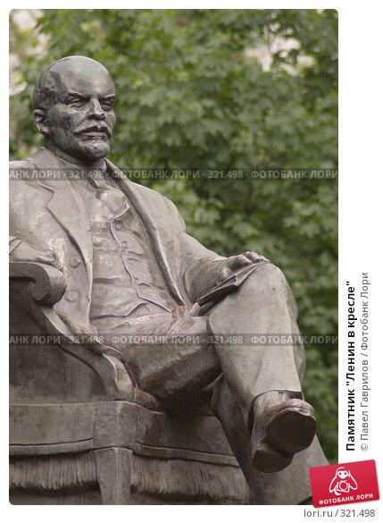 """Памятник """"Ленин в кресле"""", фото № 321498, снято 12 июня 2008 г. (c) Павел Гаврилов / Фотобанк Лори"""