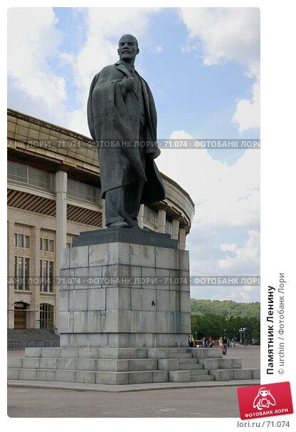 Памятник Ленину, фото № 71074, снято 29 июля 2007 г. (c) urchin / Фотобанк Лори
