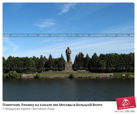 Памятник Ленину на канале им.Москвы в Большой Волге, фото № 286966, снято 11 июня 2007 г. (c) Безрукова Ирина / Фотобанк Лори