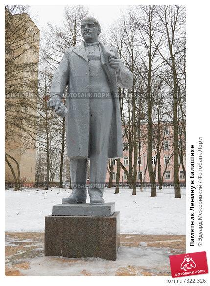 Памятник Ленину в Балашихе, фото № 322326, снято 11 февраля 2008 г. (c) Эдуард Межерицкий / Фотобанк Лори
