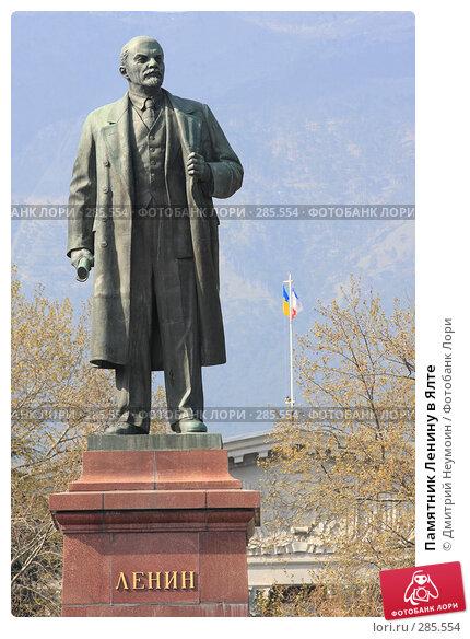 Памятник Ленину в Ялте, эксклюзивное фото № 285554, снято 20 апреля 2008 г. (c) Дмитрий Нейман / Фотобанк Лори