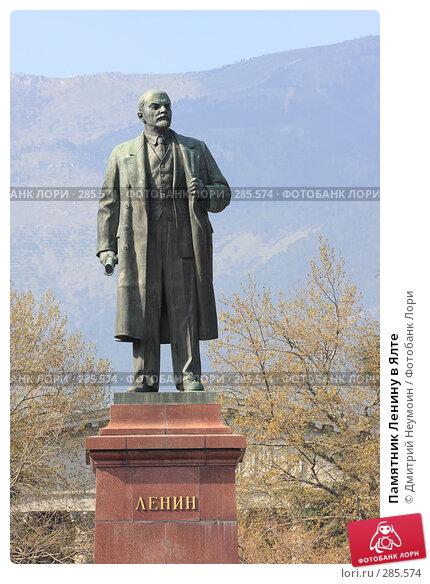 Памятник Ленину в Ялте, эксклюзивное фото № 285574, снято 20 апреля 2008 г. (c) Дмитрий Неумоин / Фотобанк Лори