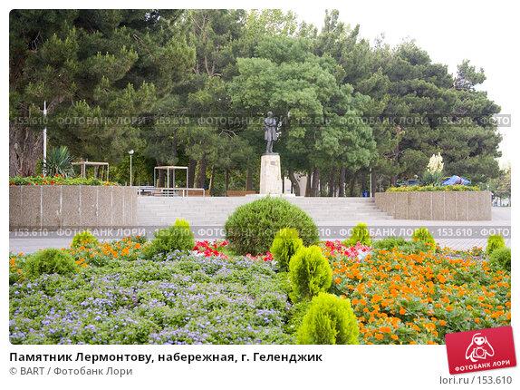 Памятник Лермонтову, набережная, г. Геленджик, фото № 153610, снято 19 января 2017 г. (c) BART / Фотобанк Лори
