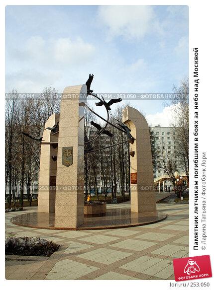Памятник летчикам погибшим в боях за небо над Москвой, фото № 253050, снято 15 марта 2008 г. (c) Ларина Татьяна / Фотобанк Лори