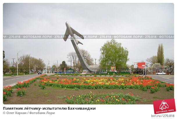 Памятник лётчику- испытателю Бахчиванджи, эксклюзивное фото № 270818, снято 17 апреля 2008 г. (c) Олег Хархан / Фотобанк Лори
