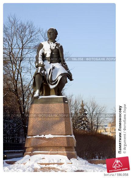 Купить «Памятник Ломоносову», фото № 186058, снято 9 февраля 2007 г. (c) Argument / Фотобанк Лори