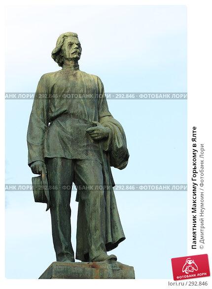 Памятник Максиму Горькому в Ялте, эксклюзивное фото № 292846, снято 23 апреля 2008 г. (c) Дмитрий Неумоин / Фотобанк Лори