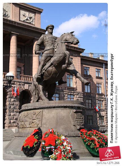 Памятник маршалу Г.К. Жукову, Екатеринбург, фото № 271266, снято 4 мая 2008 г. (c) Архипова Мария / Фотобанк Лори