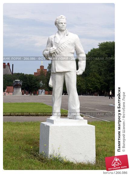 Памятник матросу в Балтийске, фото № 266086, снято 24 июля 2007 г. (c) Валерий Шанин / Фотобанк Лори