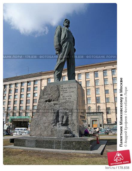 Памятник Маяковскому в Москве, фото № 178838, снято 17 апреля 2006 г. (c) Андрей Ерофеев / Фотобанк Лори