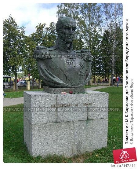 Памятник М.Б.Барклаю-де-Толли возле Бородинского музея, фото № 147114, снято 2 сентября 2007 г. (c) Владимир Тарасов / Фотобанк Лори