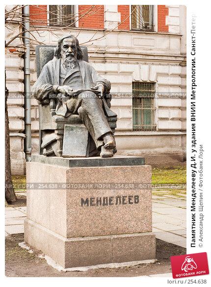 Памятник Менделееву Д.И. у здания ВНИИ Метрологии. Санкт-Петербург., эксклюзивное фото № 254638, снято 17 апреля 2008 г. (c) Александр Щепин / Фотобанк Лори