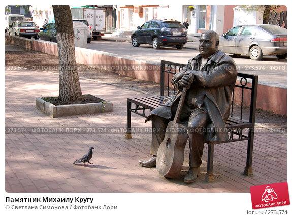 Памятник Михаилу Кругу, фото № 273574, снято 4 мая 2008 г. (c) Светлана Симонова / Фотобанк Лори