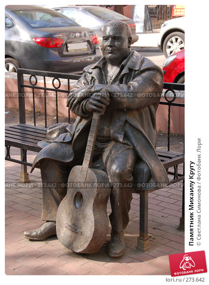 Памятник Михаилу Кругу, фото № 273642, снято 4 мая 2008 г. (c) Светлана Симонова / Фотобанк Лори