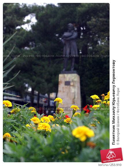 Памятник Михаилу Юрьевичу Лермонтову, фото № 253910, снято 17 сентября 2007 г. (c) Валерий Шанин / Фотобанк Лори